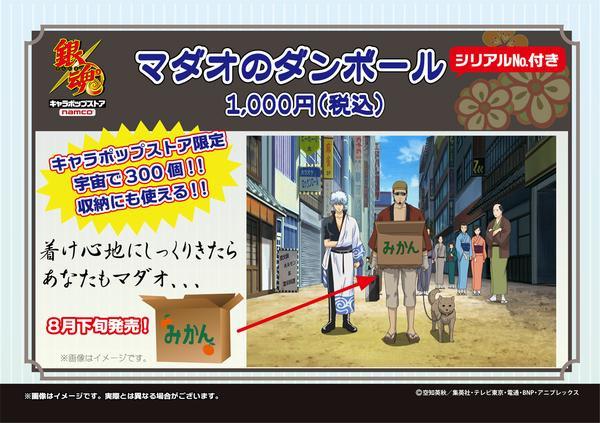 Kardus Madao 1000 yen2