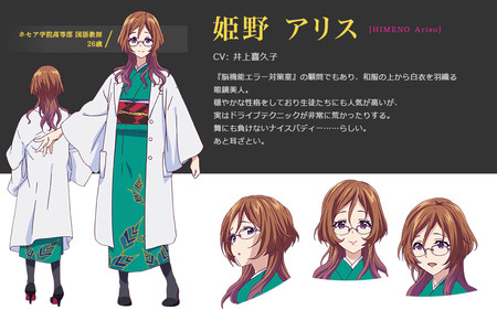 Arisu Himeno Myriad Colors Phantom World
