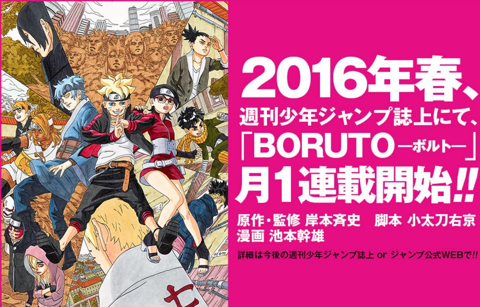 Boruto New Chapter DAFUNDA