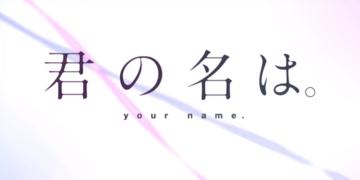 DAFUNDA Kimi no Nawa