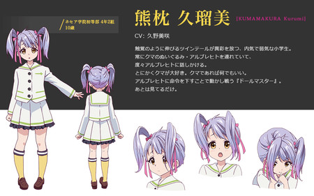 Kurumi Kamamakura Myriad Colors Phantom World