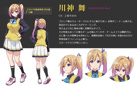 Mai Kawakami Myriad Colors Phantom World