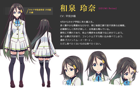 Reina Izumi Myriad Colors Phantom World