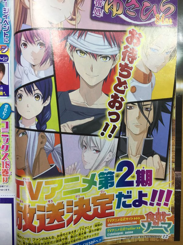 Shokugeki no Souma Season 2 Announcement DAFUNDA