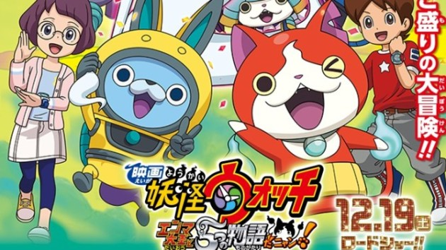 yo-kai watch the movie 2