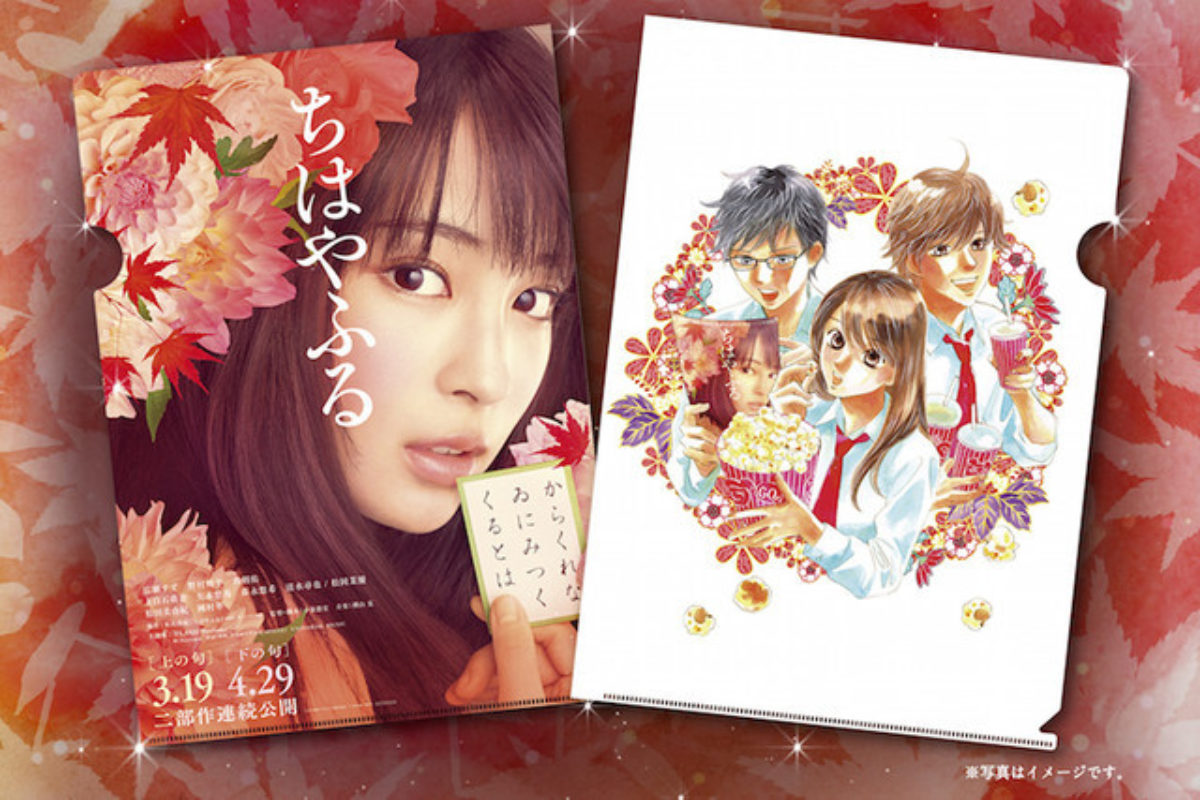 Lagu Tema Untuk Trailer Baru Chihayafuru Diperdengarkan