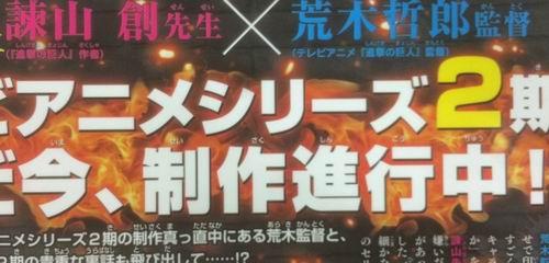 Shingeki-n-Kyoujin-umumkan-kabar-terbaru-tentang-season-keduanya