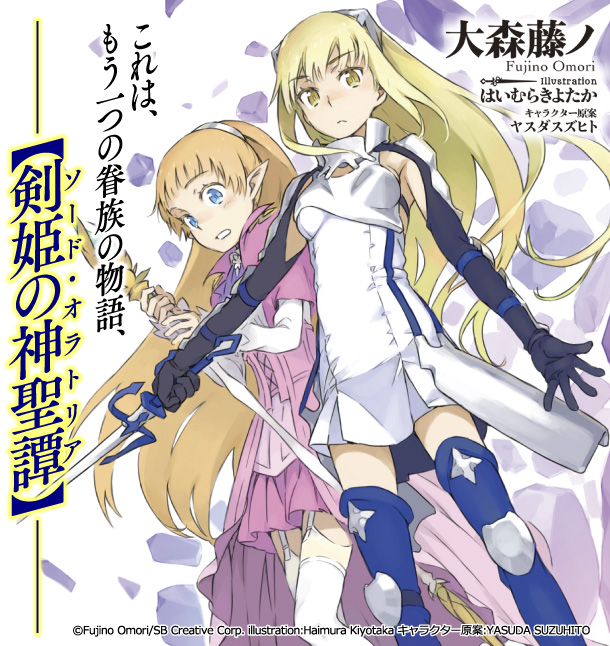Sword Oratoria (Spin-off DanMachi)