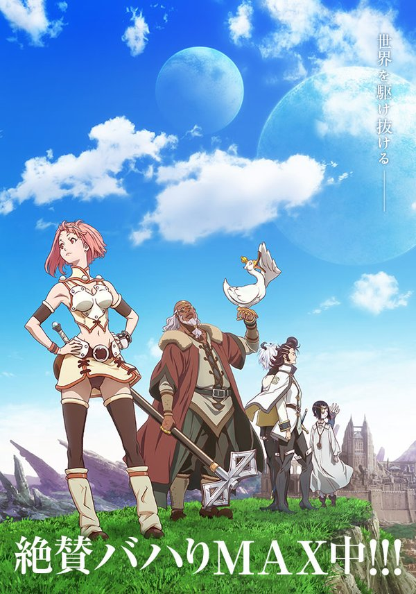 Visual Shingeki no Bahamut Virgin Soul