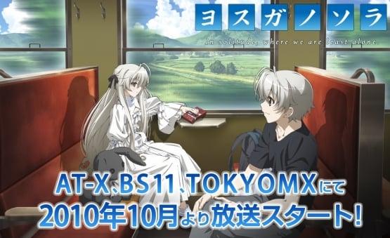 Yosuga no Sora Season 2 DAF