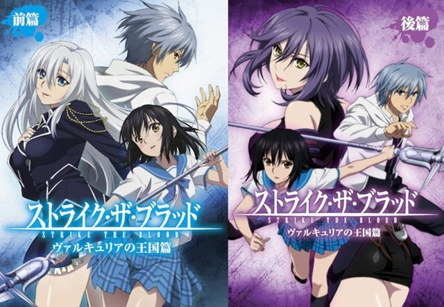 Strike the Blood OVA terbaru 2016 (2)