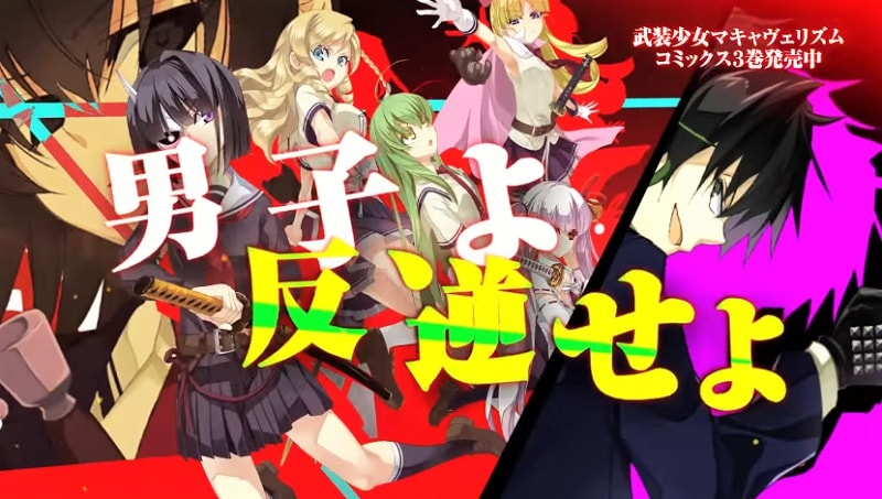 Armed Girl's Machiavellism Anime Announcement