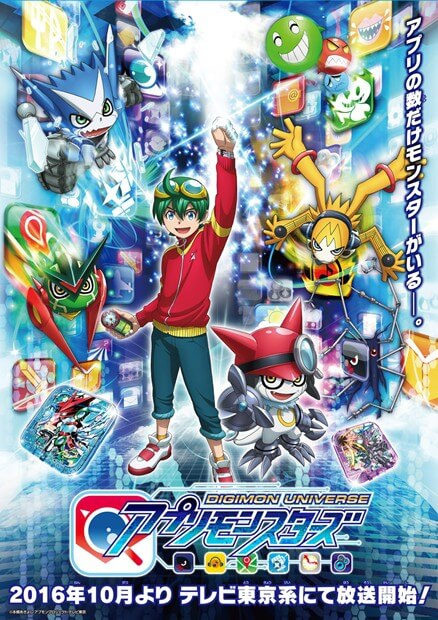 Digimon Universe: Appli Monster visual
