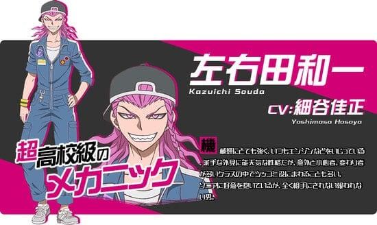 Yoshimasa Hosoya Karakter danganronpa 3