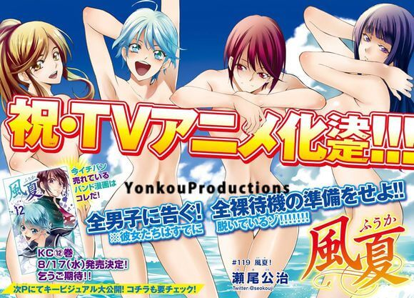 Anime Fuuka Announcement