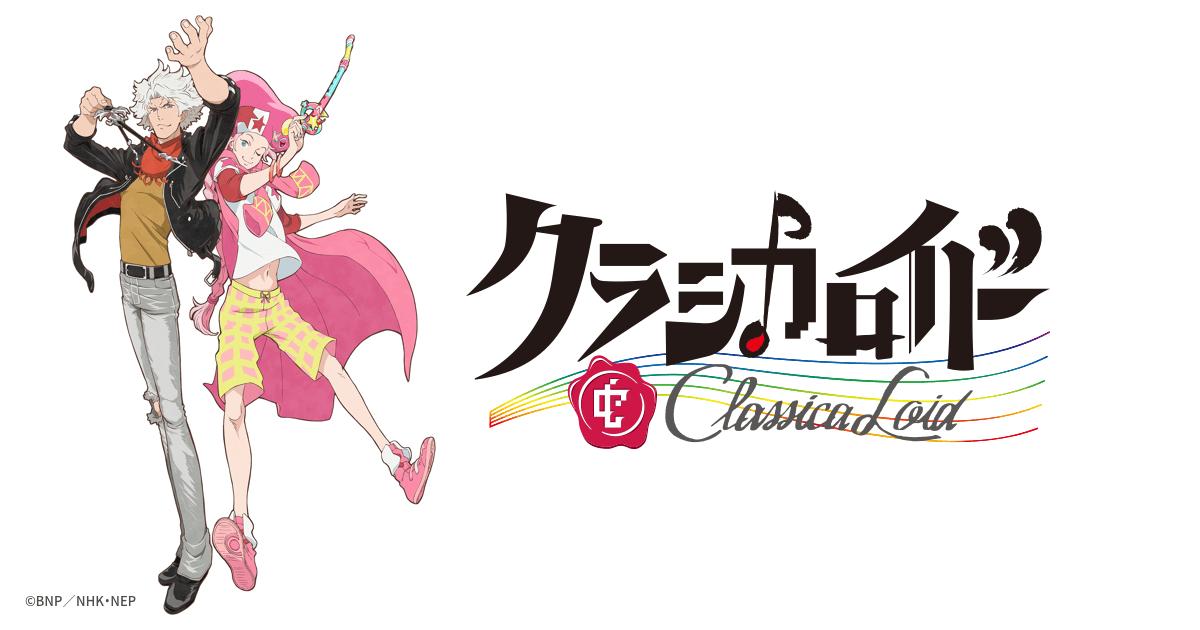 Anime Classicaloid dari SunRise