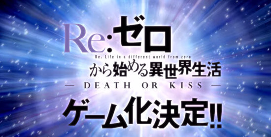 Re Zero Death or Kiss Game