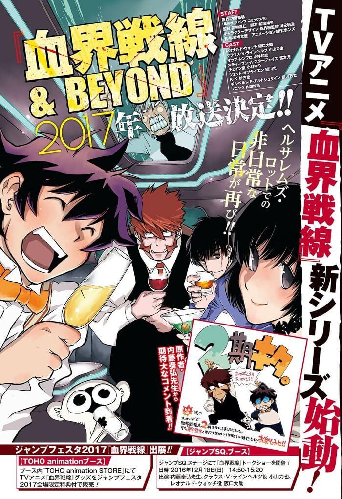 Dafunda Otaku - Cover majalah Shueisha Jump SQ