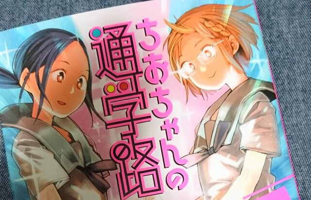 Anime Tentang Gamer ingin Tobat, Chio-chan no Tsugakuro Tayang Tahun Depan