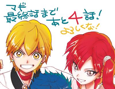 DAFUNDA Manga Magi Tamat