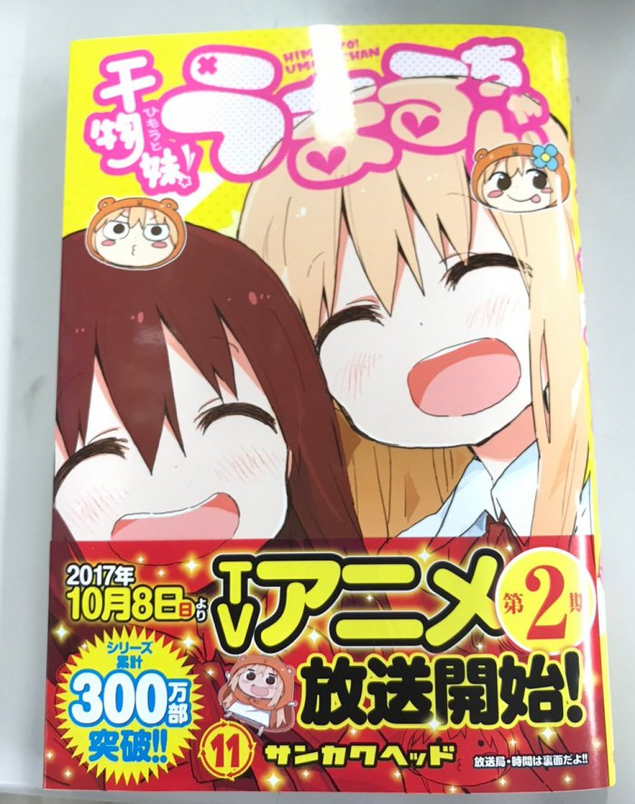 Himouto Umaru Chan Manga 3 Juta eksemplar