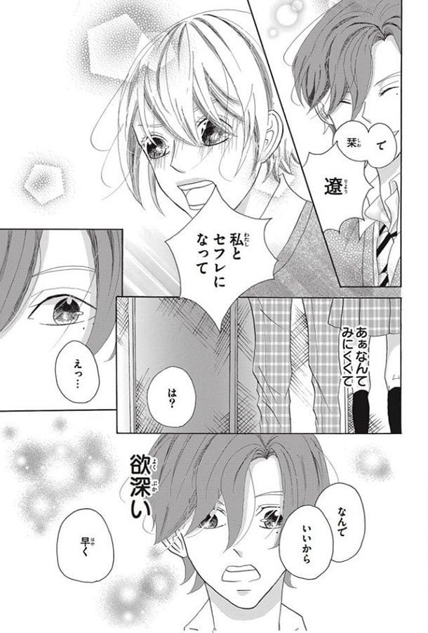 Manga Amaku Nigaku Mitashite
