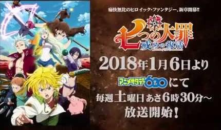 pv nanatsu no taizai season 2