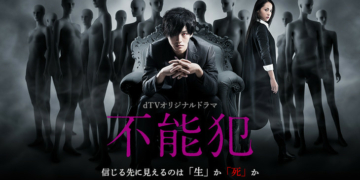 Impossibility Defense Japanese Drama SI1