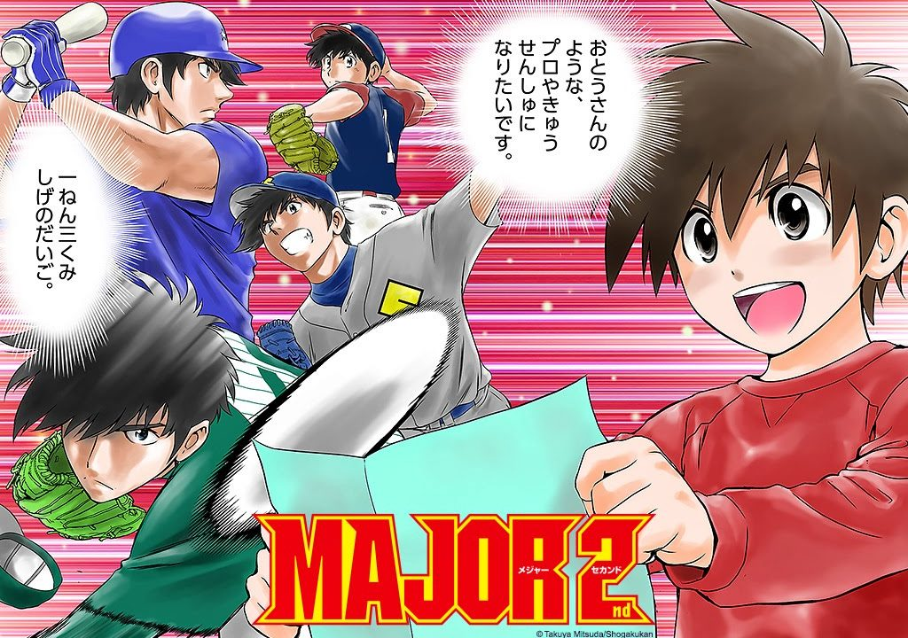 New Series Major 2nd By Takuya Mitsuda