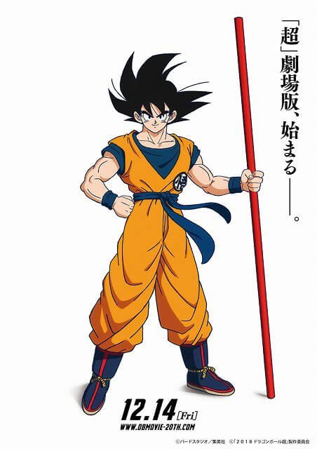 Dafunda Dragon Ball Super Film Visual1