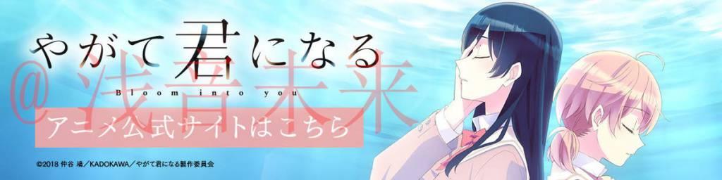 Manga Yagate Kimi Ni Naru Mendapatkan Adaptasi Anime Dafunda Otaku