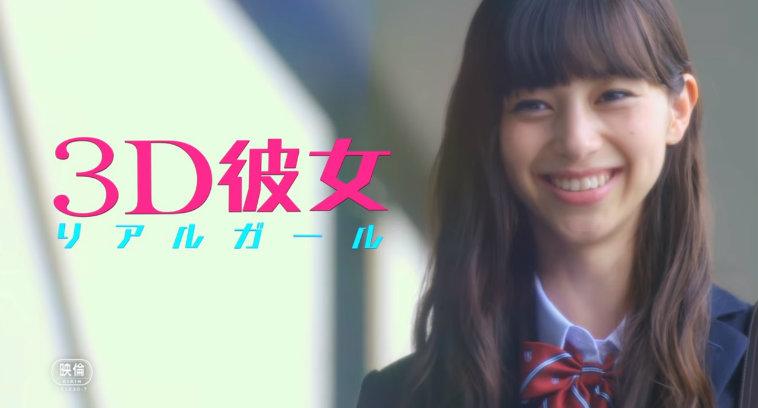 Trailer Perdana Dan Visual Terbaru Adaptasi Real Kanojo Live Action Dafunda Otaku