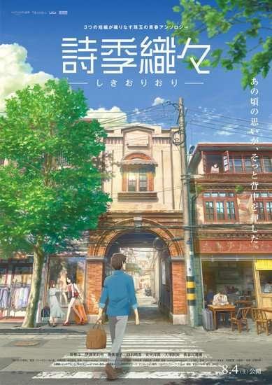 Anime Shikioriori Dafunda Otaku