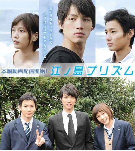 Enoshima Prism Film Jepang Perjalanan Waktu