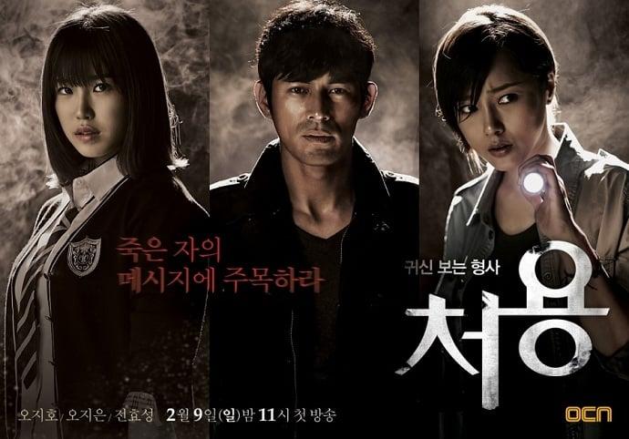 20 Rekomendasi Drama Korea Action Terbaik, Dijamin Naikin Andrenalin Kalian! Ghost