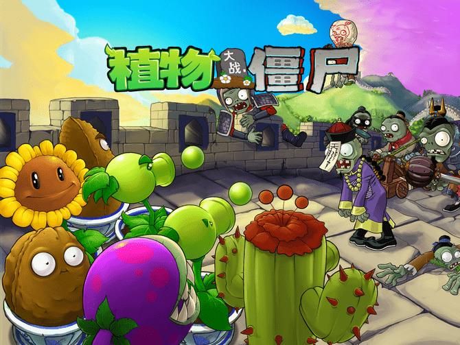 Game Plants Vs Zombies Terbaik 3