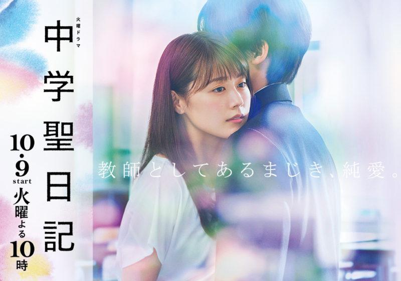 Film Jepang Guru Murid Chigasukei Nikki