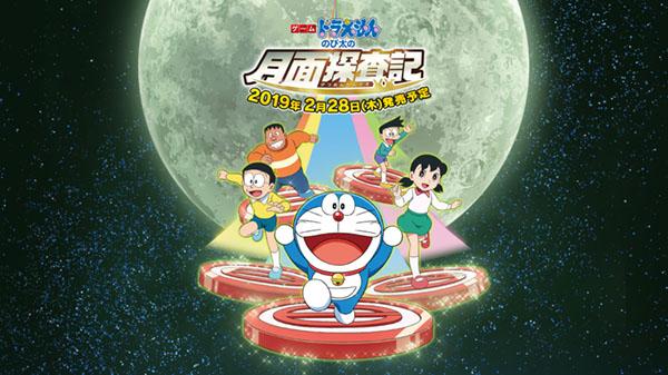 Doraemon The Movie Chronicle Of The Moon Exploration