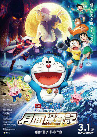 Doraemon The Movie DafundaOtaku