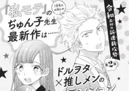 Oshi Ga Watashi De Watashi Ga Oshi De Manga