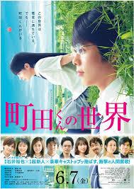 The World Of Machida Kun (Machida Kun No Sekai) Cover1
