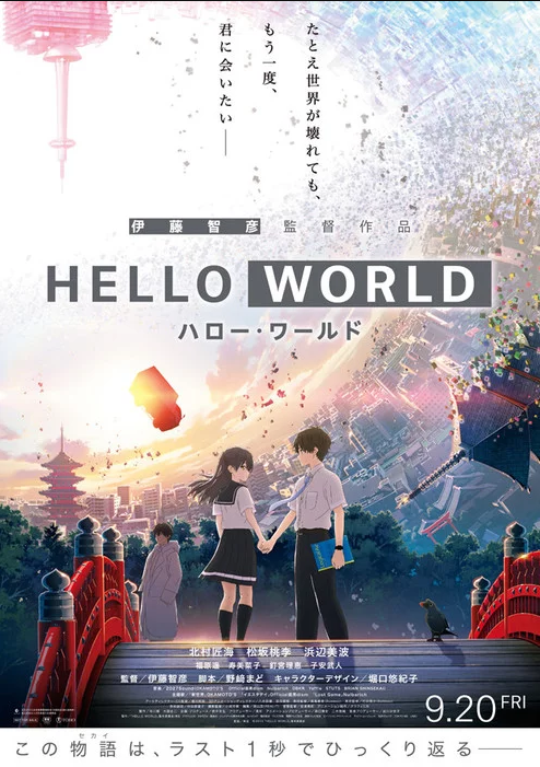 Trailer Anime Hello Word