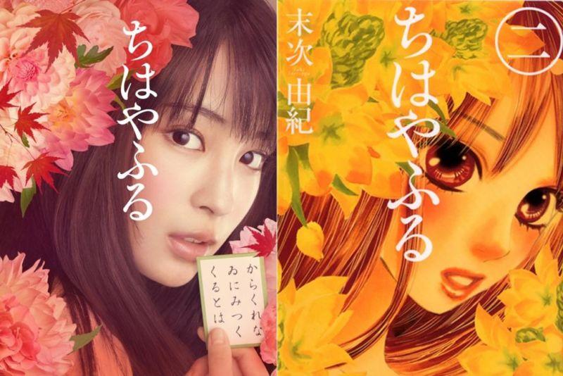 Chihayafilm Dafunda Otaku