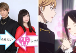 Manga Kaguya Sama Love Is War Mendapatkan Film Live Actionnya Di Bulan September!