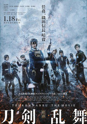 Poster Live Action Touken Ranbu