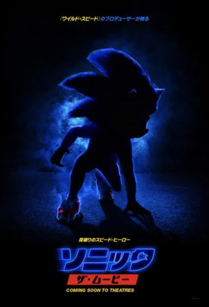 Sonic The Hedgehog Japan Poster