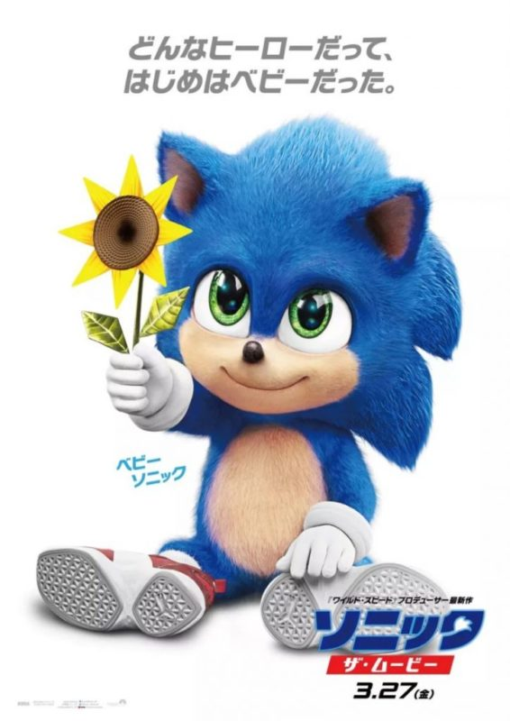 Poster Baby Sonic