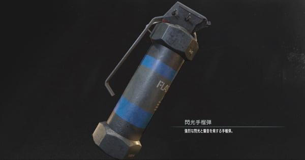 Flash Grenade Re3 Remake