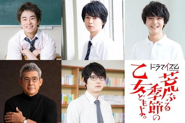 Aktor Pria Araburu Kisetsu No Otome Domo Yo