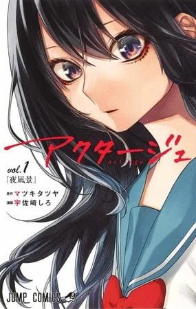 Manga Act Age 1